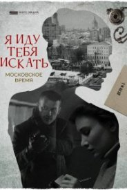 Я иду тебя искать. Московское время. Фильм 1