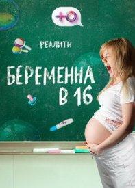 Беременна в 16 5 сезон