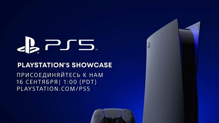 PlayStation 5 будет достаточно:Sony опровергла слухи об урезании объёмов производства консоли
