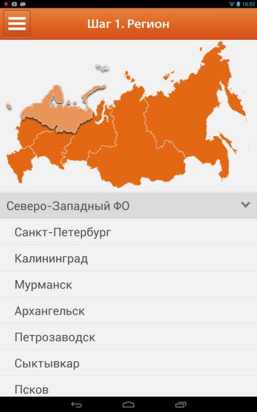 Калькулятор для платформы Android.