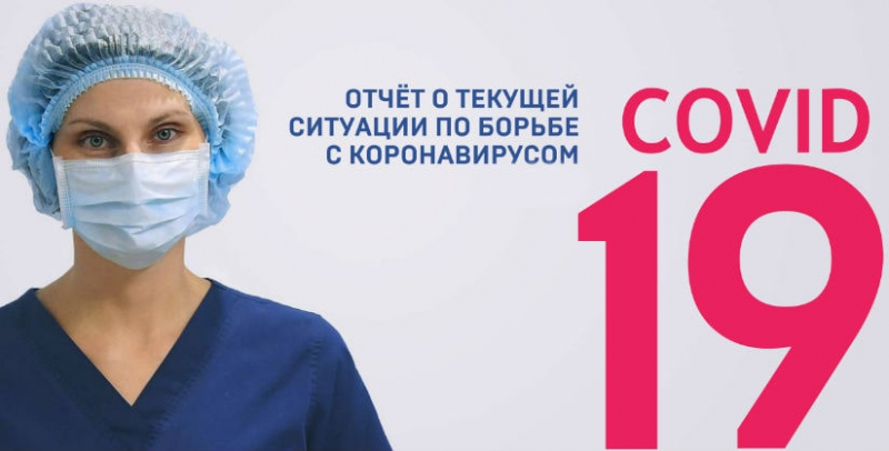 Коронавирус в Рязанской области на 05 августа 2021 года статистика на сегодня