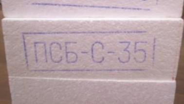 Образец нанесённой маркировки ПСБ-С-35