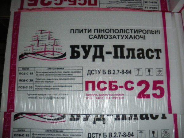 Пенополистирол ПСБ-С 25 в заводской упаковке.