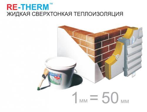 Показатель высокой теплозащиты жидкой теплоизоляции