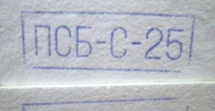 Пример маркировки ПСБ-С-25