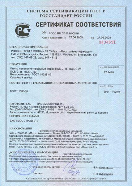 Сертификат соответствия ГОСТ 15588-86 ПСБ-С плит фирмы «МОССТРОЙ 31».