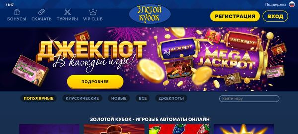 Золотой Кубок онлайн