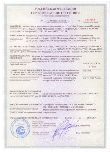 Вся продукция данной торговой марки сертифицирована.